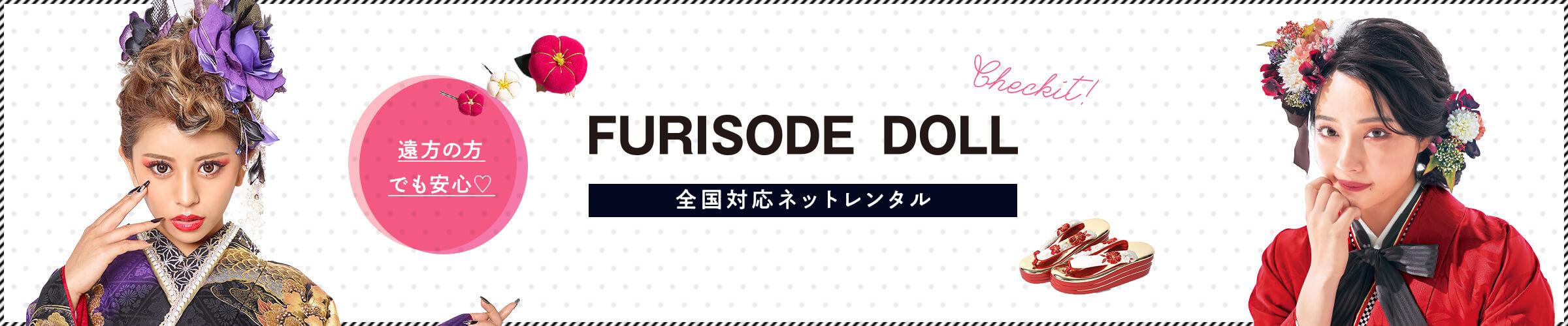 FURISODE DOLL 公式オンラインストア