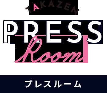 TAKAZENプレスルーム