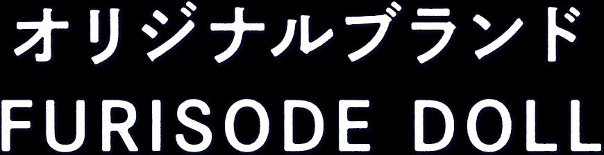 オリジナルブランドFURISODE DOLL