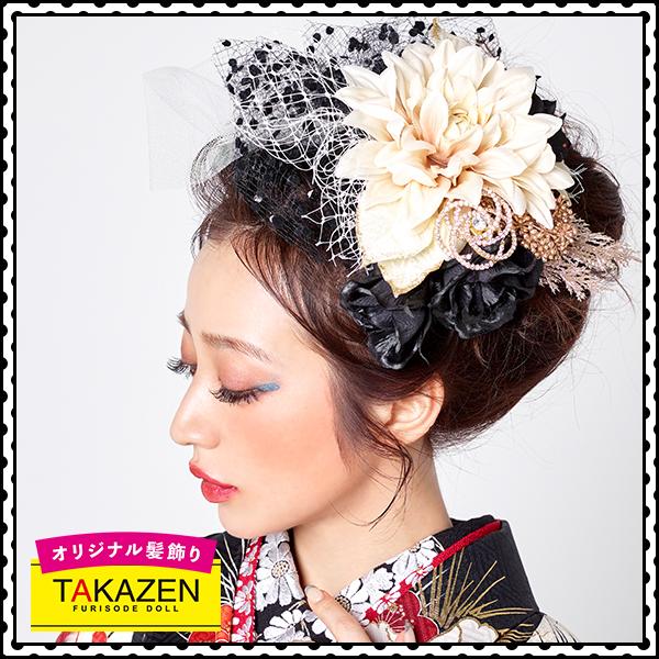 ジャパンモード振袖用髪型♡ド派手ダリア髪飾り