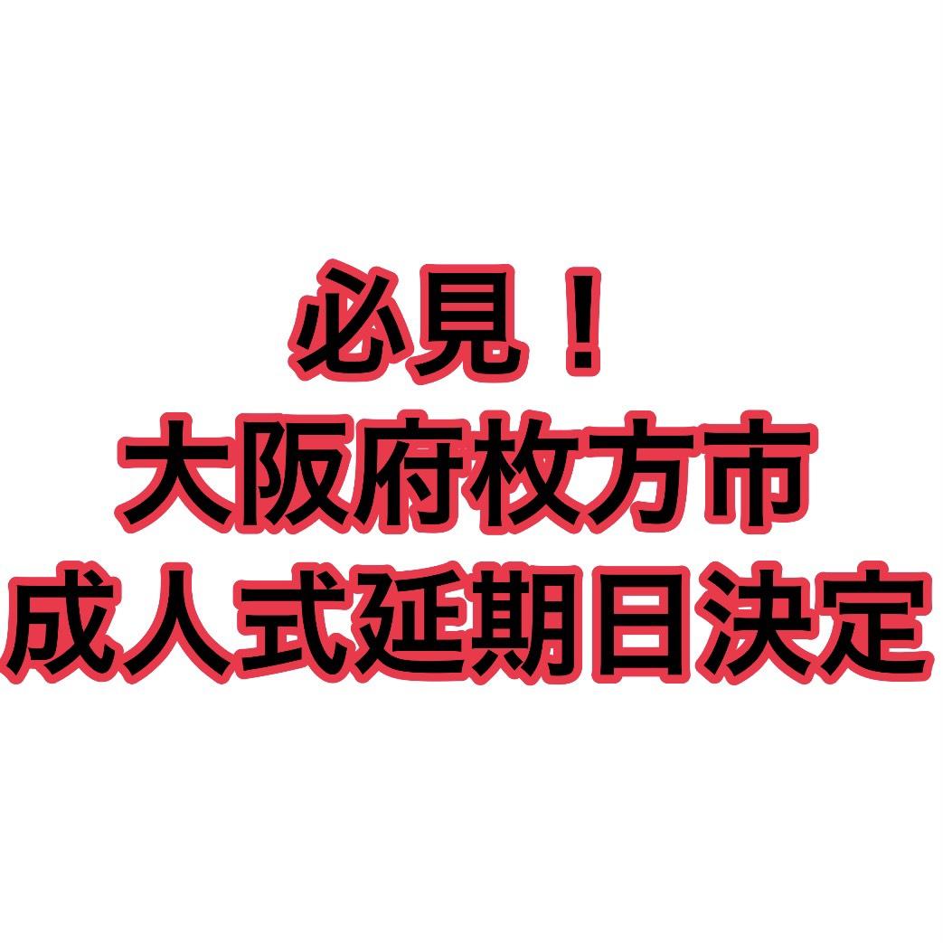 2021年大阪府枚方成人式延期日決定!!