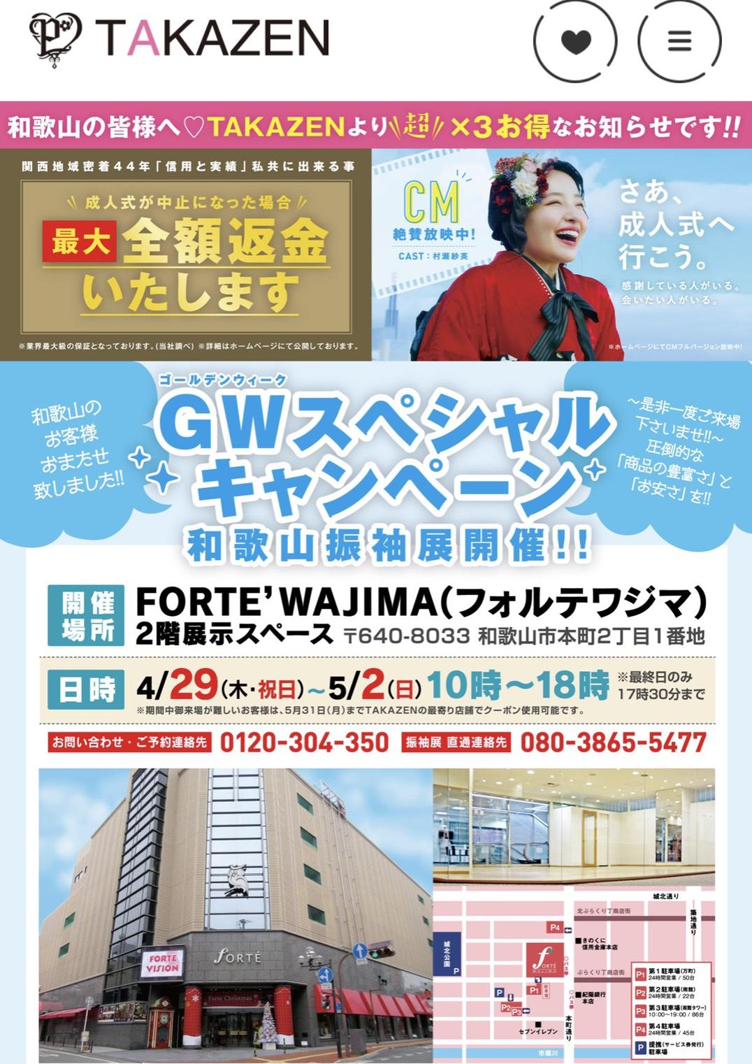 和歌山県でTAKAZEN大展示会を開催します✨✨✨
