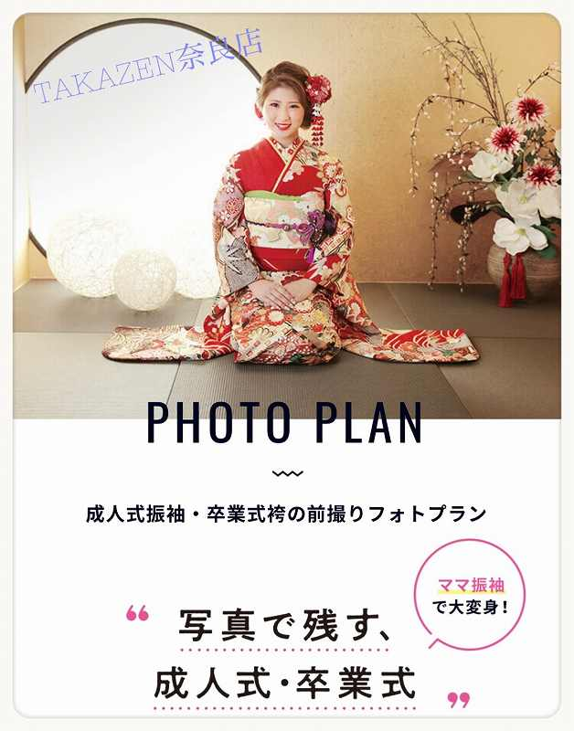 【TAKAZEN奈良店】写真で残す成人式♡卒業式