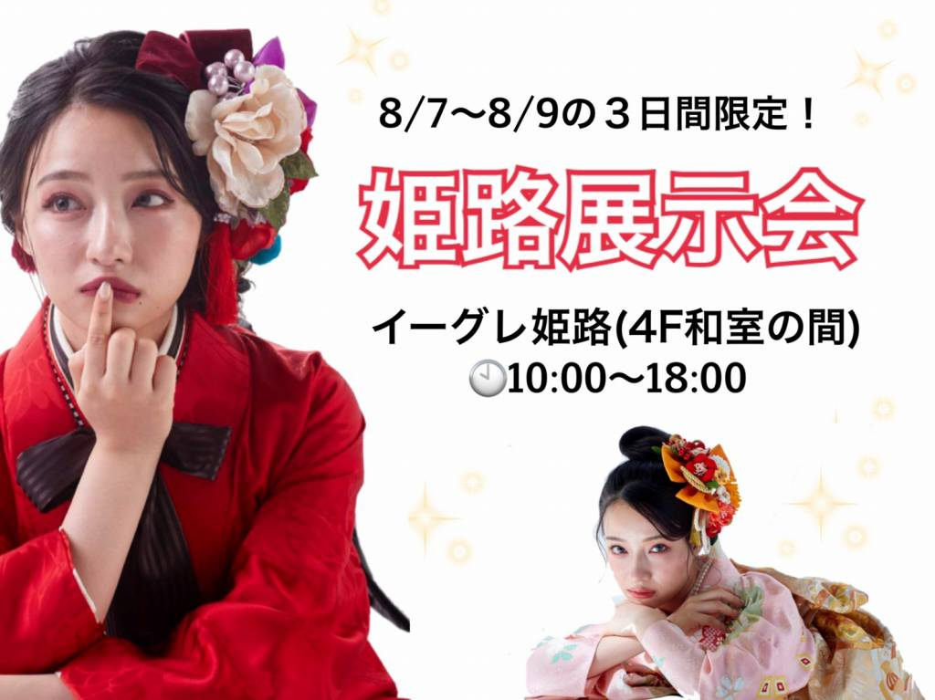 【TAKAZEN神戸店】姫路展示会開催!8月7日~8月9日♡成人式のお振袖♡