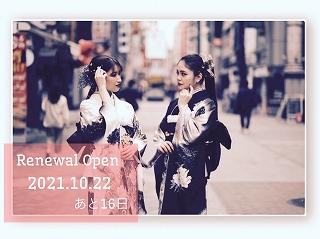 ♡【TAKAZEN心斎橋店】全面改装工事風景★店頭 オープンまで16日♡